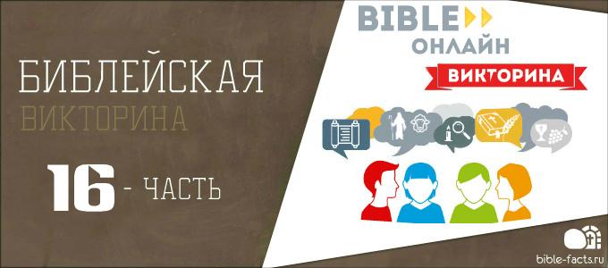 Интересная библейская викторина. 16 часть