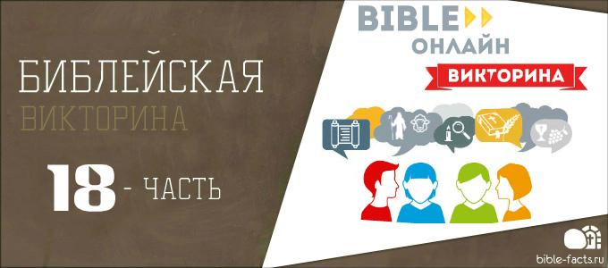 Новая библейская викторина. 18 часть