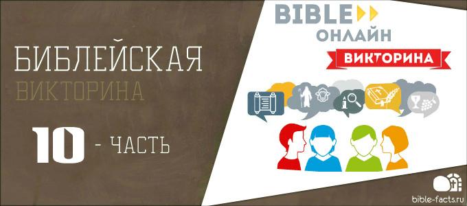 Интересная библейская викторина. 10 часть