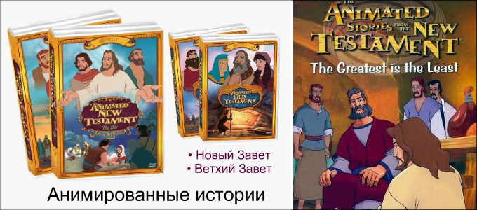 Библейские мультфильмы - Иисус, Сын Божий