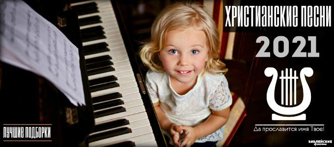 Новые христианские песни - Псалом 125 (Валерий Короп)
