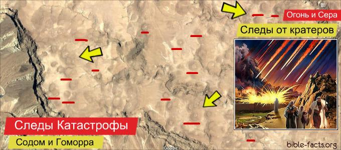 Где находились Содом и Гоморра на карте?
