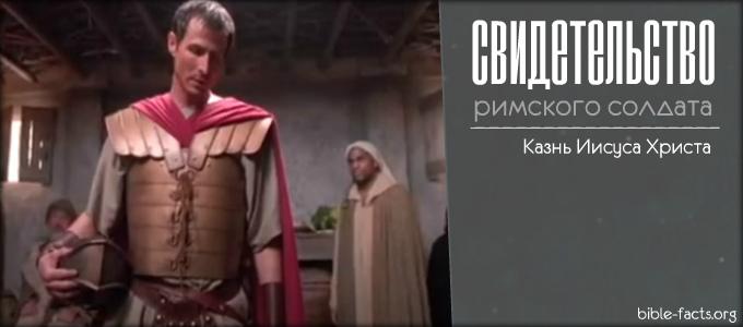 Свидетельство римского солдата (2012) - христианский фильм смотреть онлайн