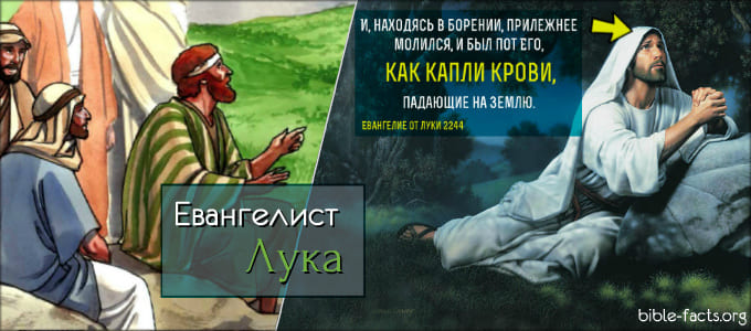 Евангелист Лука - интересные факты