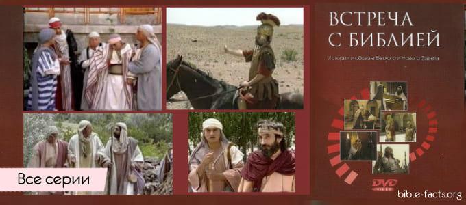 Библия (1992) - Короткометражные христианские фильмы смотреть онлайн