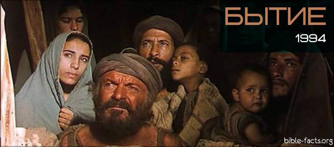 Бытие (1994) - христианский фильм смотреть онлайн