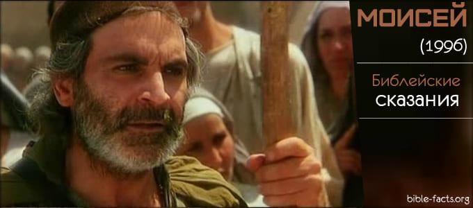 Моисей (1996) - христианский фильм смотреть онлайн