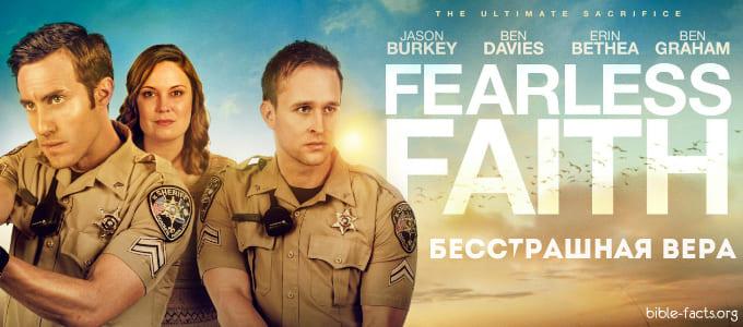 Бесстрашная вера (2020) - христианский фильм смотреть онлайн