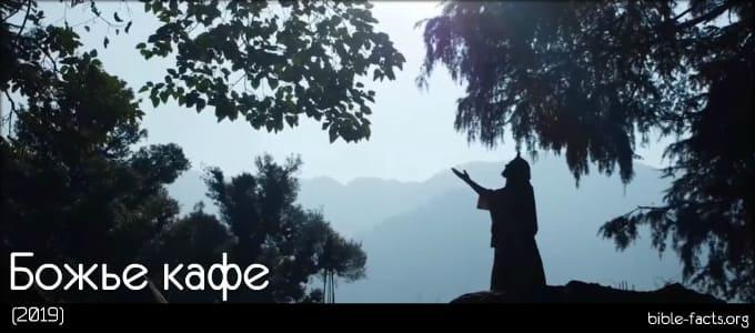 Божье кафе (2019) - христианский фильм смотреть онлайн