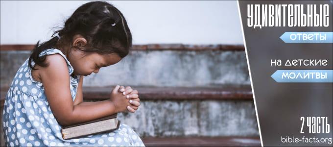 Удивительные ответы на детские молитвы
