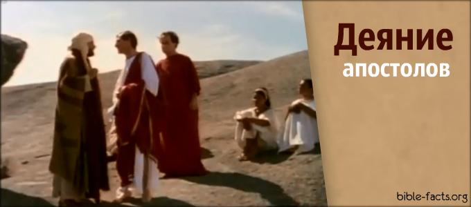 Деяние апостолов (1994)  - христианский фильм смотреть онлайн