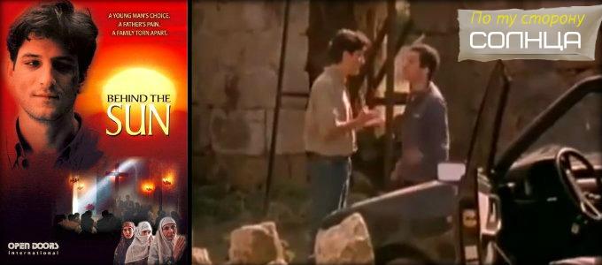 Христианские фильмы основанные на реальных событиях