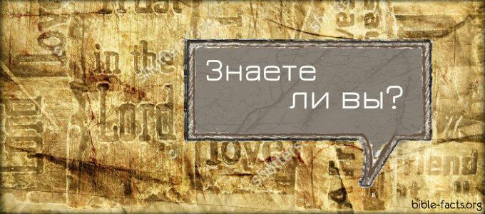 Интересные библейские факты | 37 выпуск