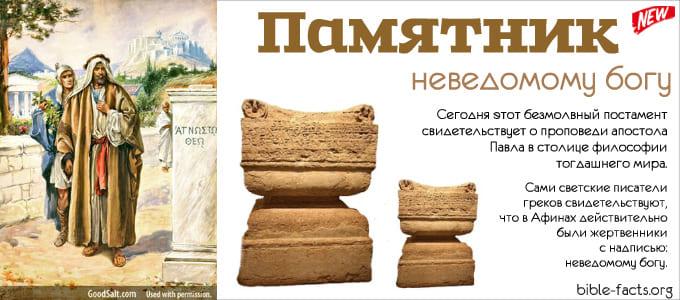 Памятник неведомому богу - интересные факты