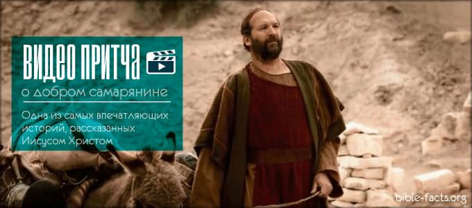 Видео притча о добром самарянине