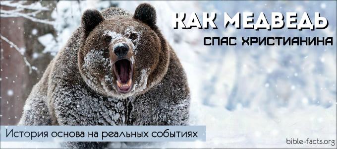 Как медведь спас беглого христианина