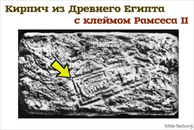 Кирпичи без соломы - интересный археологический факт