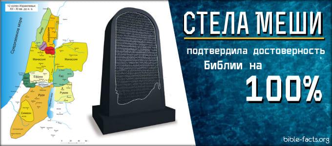 Стела Меши подтвердила достоверность Библии на 100%