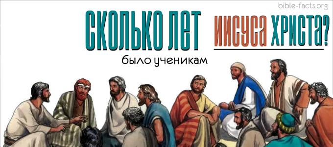 Сколько лет было ученикам Иисуса Христа?