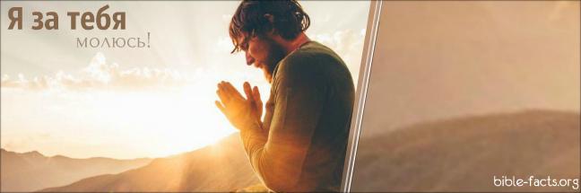 Христианские цитаты на каждый день