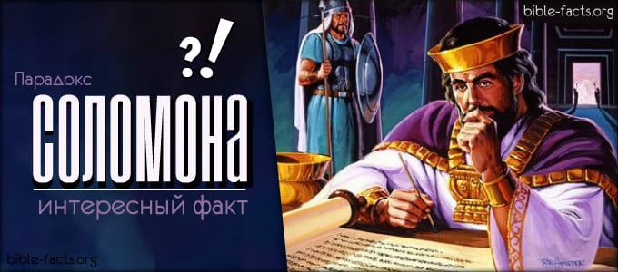Парадокс Соломона - интересный факт