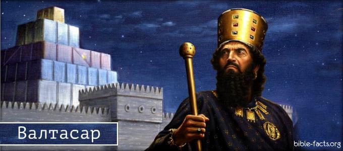 Валтасар - реальное историческое лицо