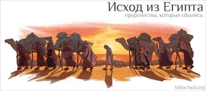 Исход из Египта - пророчества, которые сбылись