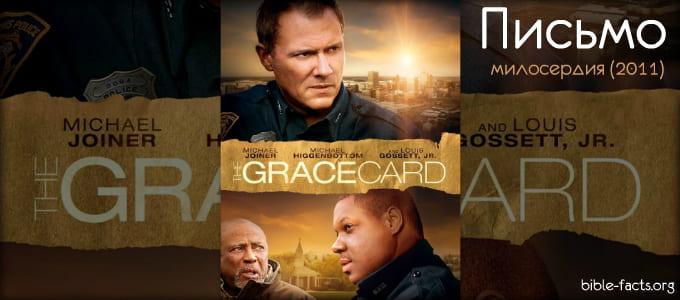 Письмо милосердия (2011) - христианский фильм смотреть онлайн