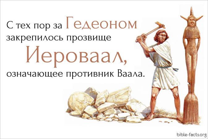 Библейский персонаж Гедеон не совсем выдумка